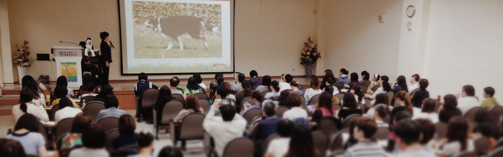 Dog Symposium Taiwan